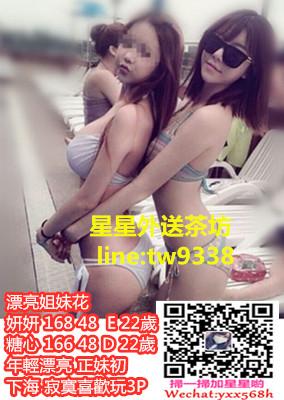 台北找3P:【妍妍/糖心】高挑長腿,外貿漂亮,寂寞姐妹花出來玩3P