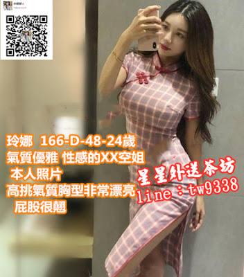 台北叫小姐台北喝茶:【玲娜】166-D-48-24歲高挑性感長腿空姐,胸型很漂亮,皮膚大又翹