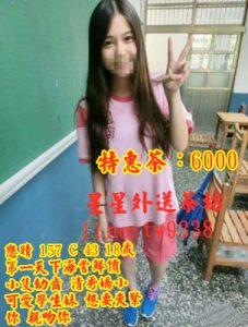 #学生茶,高雄约妹:【戀晴】 第一天下海嘗鮮價,小隻幼齒 清秀嬌小可愛18歲學生妹~6k